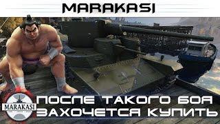 World of Tanks после такого боя захочется купить этот танк(Советую покупать игры тут https://www.g2a.com/r/marakasi33 World of Tanks после такого боя захочется купить этот танк Заказать..., 2015-09-19T10:33:25.000Z)
