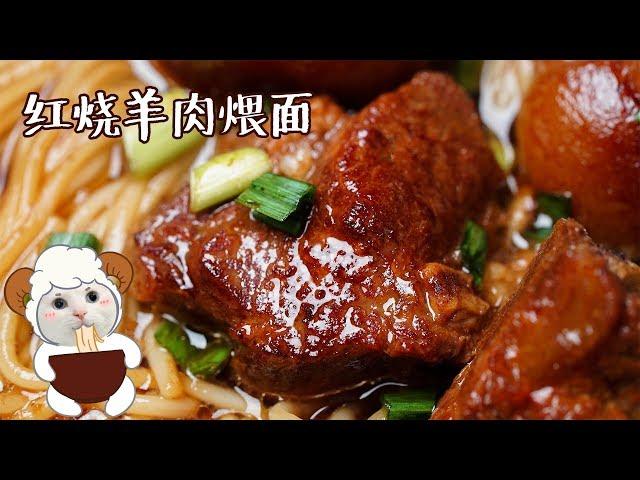 【红烧羊肉煨面】冬天就想吃羊肉,没有什么理由!