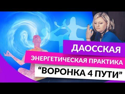 """0 Даосская Энергетическая практика """"Воронка 4 пути"""""""