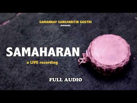 Samaharan - A Live Recording | Full Audio | Samannay Sangskritik Gosthi