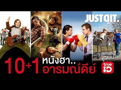 10+1 หนังฮา..อารมณ์ดีย์ ดูได้บน TrueID #JUSTดูIT