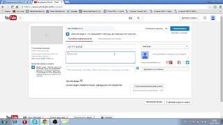 Как заливать видео на YouTube