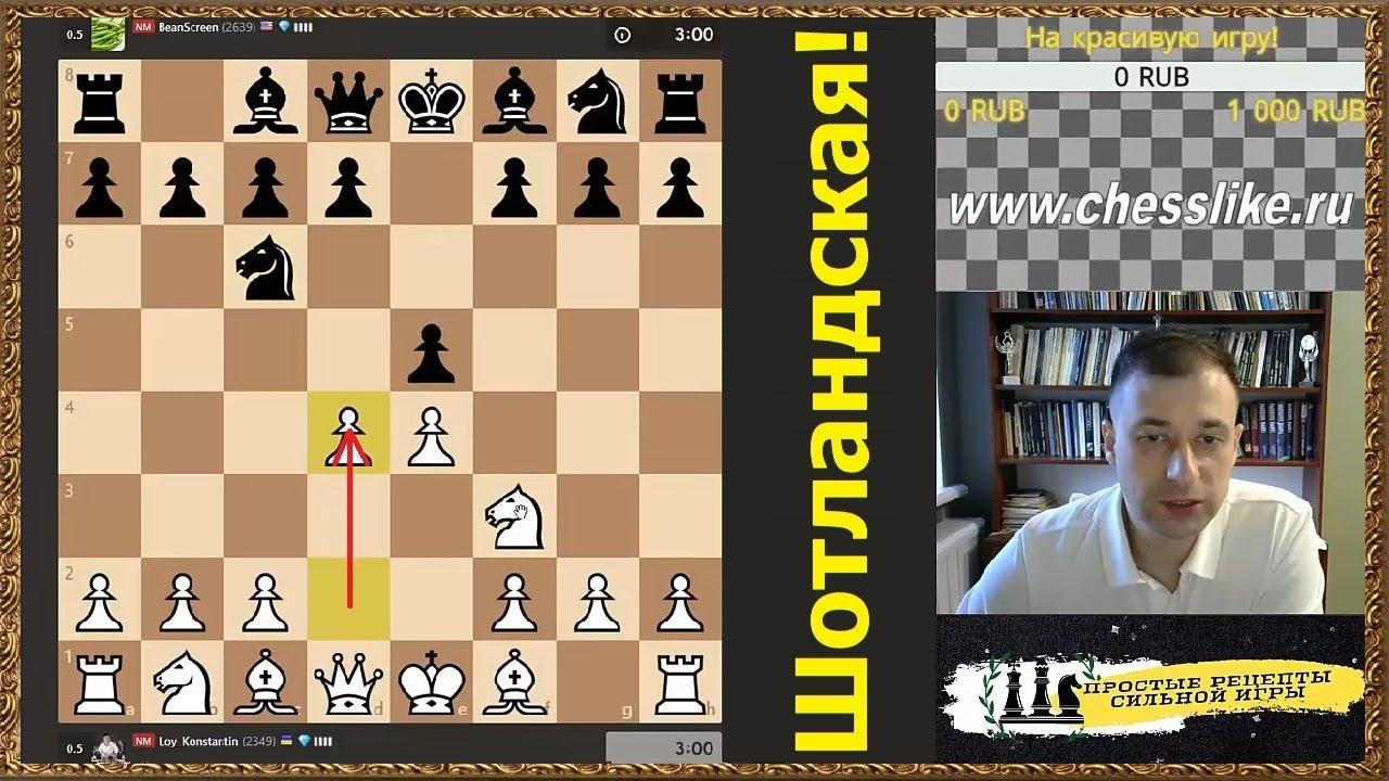 Шахматы онлайн. Громим американского мастера!