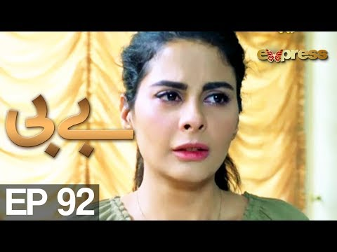 BABY - Episode 92 - Express Entertainment Drama