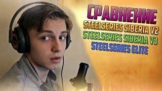 СРАВНЕНИЕ: Наушники SteelSeries