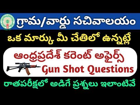 AP Grama/Ward Sachivalayam Model Question Paper-96   Andhra Pradesh Current Affairs, AP Govt Schemes