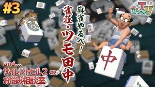 【田中のおっさんTV #3】麻雀やるべ!雀荘・ツモ田中【第1局】