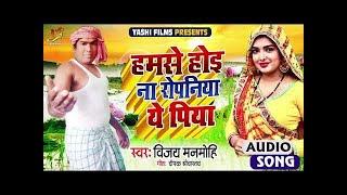Vijay Manmohi का जबरदस्त रोपनी सांग | हमसे होइ ना रोपनिया ये पिया | Bhojpuri Ropni Song 2021