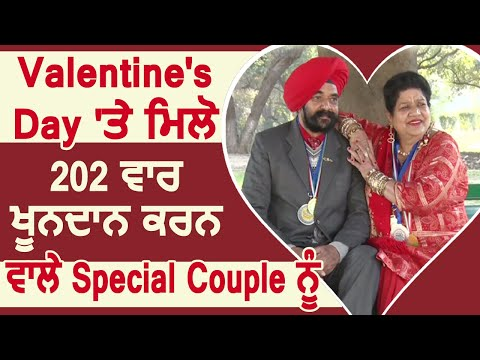 Valentine`s Day मिलिए 202 बार खूनदान करने वाले Special Couple को
