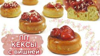 ПП КЕКСЫ с вишней // ПП и ЗОЖ