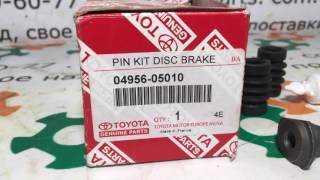 0495605010 04956-05010 Оригинал ремкомплект направляющих суппорта Toyota Avensis