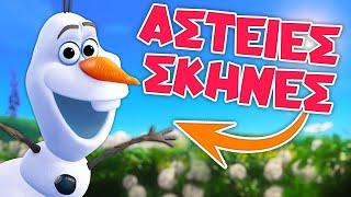 TOP 10 πιο ΑΣΤΕΙΕΣ σκηνές του ΟΛΑΦ (Frozen)
