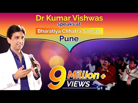 Dr Kumar Vishwas speaks at Bharatiya Chhatra Sansad...