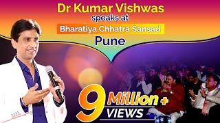 Dr Kumar Vishwas speaks at Bharatiya Chhatra Sansad Pune
