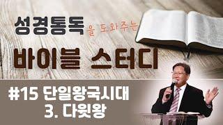 성경통독을 도와주는 바이블 스터디 #15 단일왕국시대 3.다윗왕 - 2021-04-07