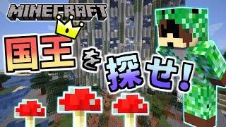 【Minecraft】大混乱!謎のキノコの正体とは?【国王を探せ!】