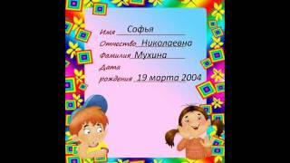 Школьное портфолио Мухиной Софьи