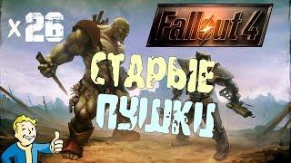 Fallout 4 - Старые пушки x26