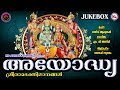 അയോദ്ധ്യ | Ayodhya | Sreerama Devotional Songs | Hindu Devotional Songs Malayalam