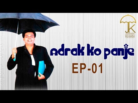 Adrak Ko Panje Ep 01 - Jamsheed Khan || World famous family comedy show || Episode Every Wednesday