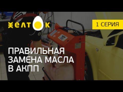 Замена масла в акпп Aisin 09G. Проект Желток - из А3 в Q3. 1 серия.