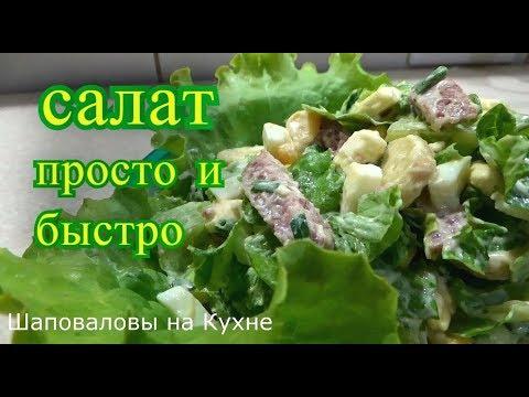 салат простой и быстрый  рецепт.