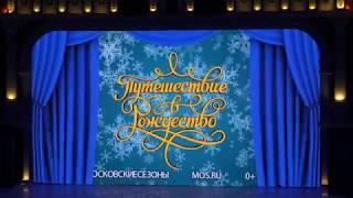 """Ледовое Шоу - """"""""Щелкунчик"""". Путешествие в Рождество 2018"""