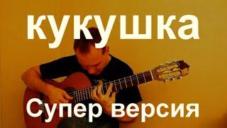 Кукушка на гитаре. Виктор Цой. Fingerstyle guitar cover.
