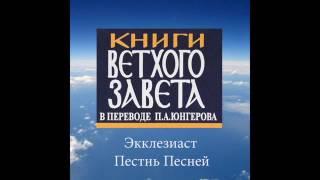 ЭККЛЕЗИАСТ, ПЕСНЬ ПЕСНЕЙ  в переводе П.Юнгерова