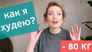 КАК Я ПОХУДЕЛА НА 80 КГ. Моя система похудения. Мои правила. Как выбрать витамины?