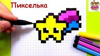 Как Рисовать Кавайную Звездочку по Клеточкам ♥ Рисунки по Клеточкам #pixelart