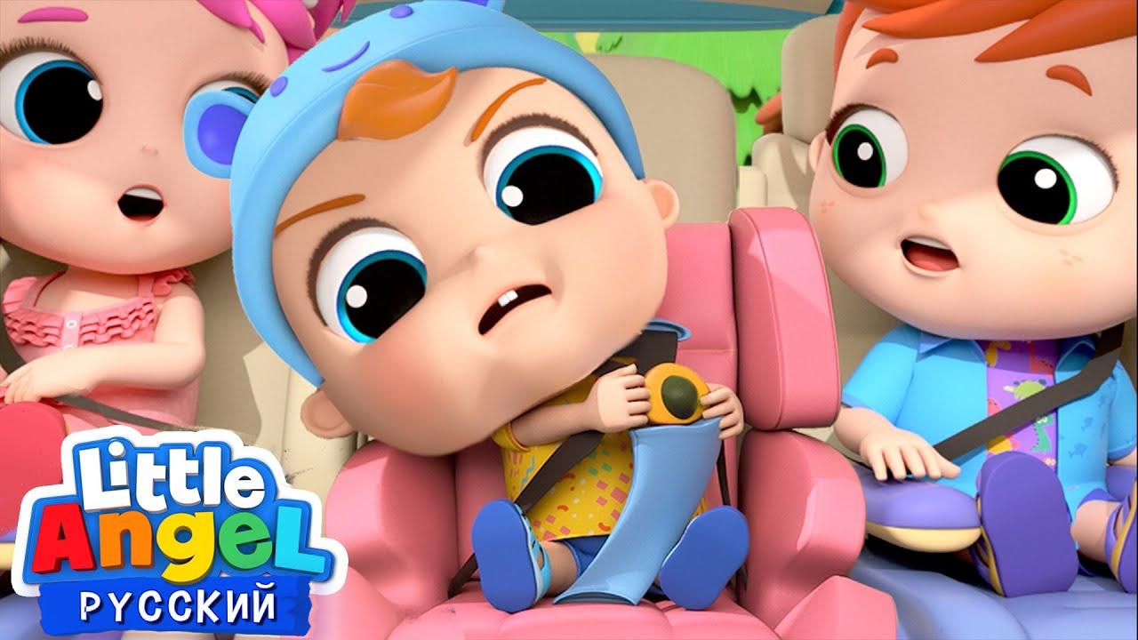 Мы В Машине - Песенка Про Безопасность   Мультики Для Малышей   Little Angel Русский