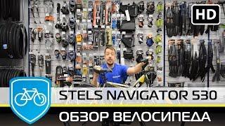 Велосипед Stels Navigator 530 V 2016 ОБЗОР(Горный велосипед Stels Navigator 530 V 2016 подробнее https://goo.gl/KH76Zk Какие особенности данной модели, характеристики..., 2016-02-10T10:56:23.000Z)