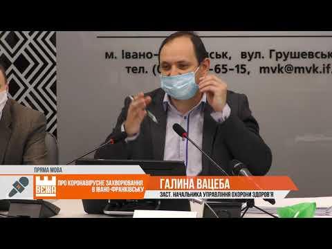 Телерадіокомпанія ВЕЖА: Про коронавірусне захворювання в Івано-Франківську
