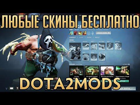 видео: dota2mods - ВСЕ СКИНЫ БЕСПЛАТНО