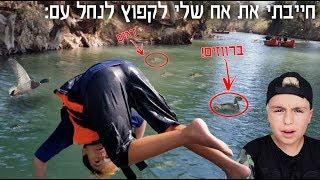 חייבתי את אח שלי לקפוץ לנחל עם דגים וברווזים!! אתגר מטורף!
