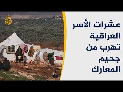 معاناة أسر عراقية على الحدود السورية التركية  - نشر قبل 3 ساعة