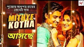 আসছে Mithye Kotha Pujo Song | Anupam Roy | John | Sanjana | New Bengali Song | SVF | 2018