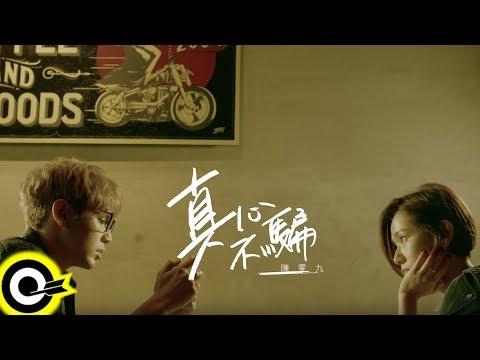 陳零九 Nine Chen【真心不騙 I Mean It】Official Music Video