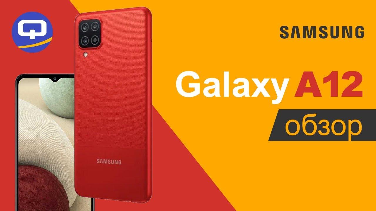 Samsung Galaxy A12 Полный обзор. Бюджетный конкурент Xiaomi / QUKE.RU / -  YouTube