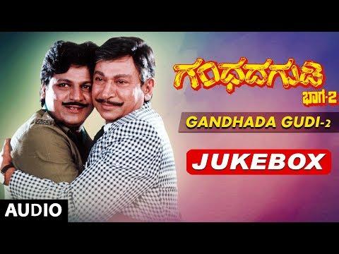 Gandhada Gudi 2 Jukebox | Gandhada Gudi 2 Kannada Movie Songs | Shivarajkumar, Rajeshwari, Prabhakar