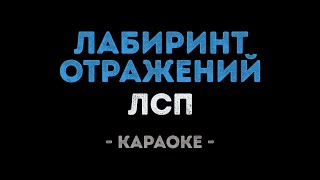 ЛСП - Лабиринт отражений (Караоке)