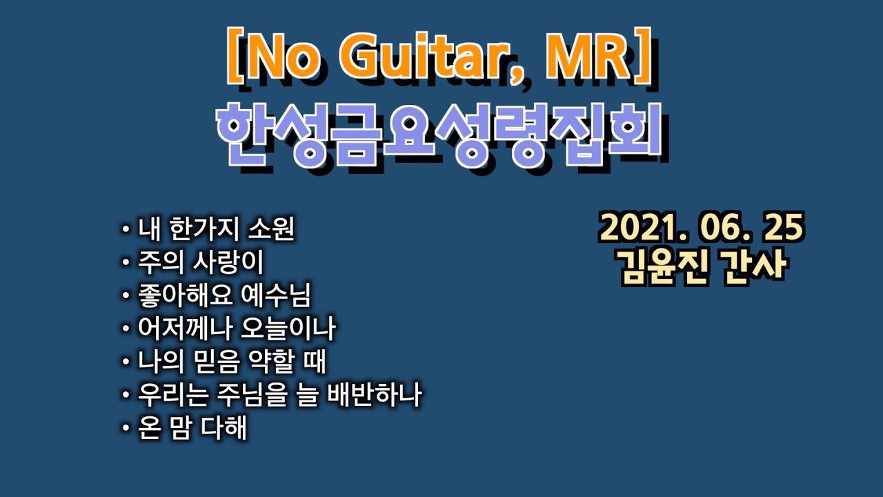 [No Guitar, MR] 한성금요성령집회 / [2021.07.23] 김윤진 간사