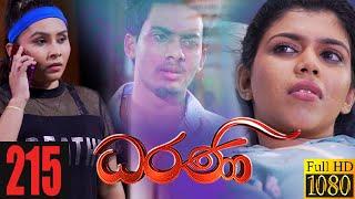 Dharani  Episode 215 13th July 2021 Thumbnail