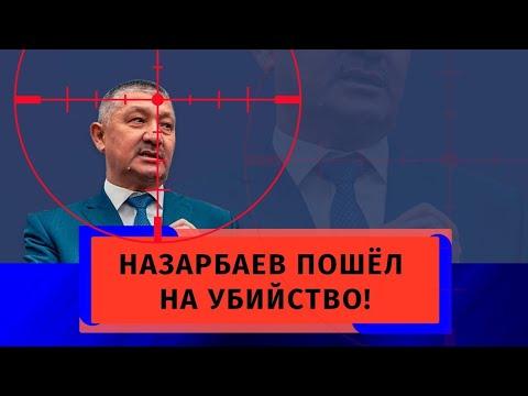 НАЗАРБАЕВ ПОШЁЛ НА УБИЙСТВО!