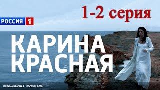 Карина красная 1,2 серия - Русские фильмы 2016 - Краткое содержание - Наше кино