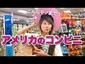 品揃えが面白すぎるアメリカのコンビニ☆ Fun at a Texan mini mart!〔#629〕【アメリカ横断の旅 43