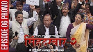 Singha Durbar Season 2 | Episode 6 Promo