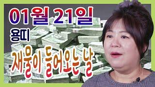 오늘의 운세 2021년 01월 21일 띠별운세 대신당 ☎010 9198 7746 인천 용한점집 유명한점집 유…