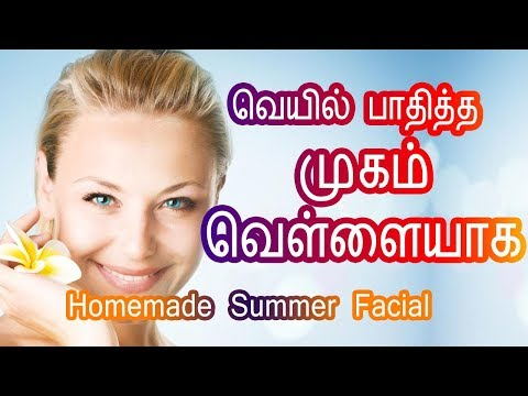 SUMMER FACIAL AT HOME - FACE WHITENING - MUGAM VELLAIYAGA - முகம் வெள்ளையாக - TAMIL BEAUTY TIPS